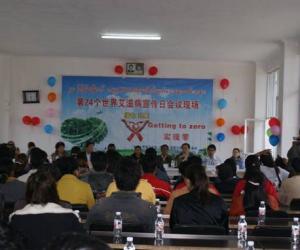 """佤邦项目组举办""""世界艾滋病日"""