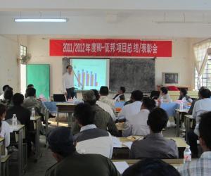 HPA佤邦项目组举办2011-2012年